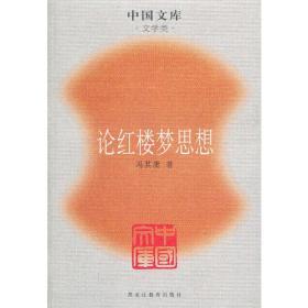论红楼梦思想一中国文库.文学类