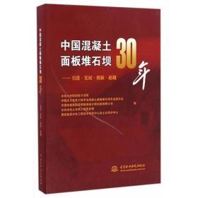 中国混凝土面板堆石坝30年——引进 发展 创新 超越