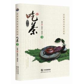 吃茶3 茗儒茶道与国学经典