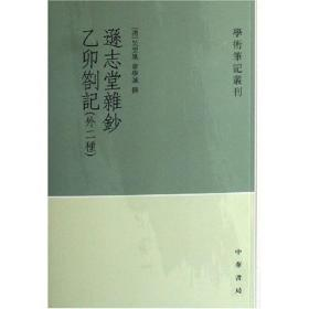 逊志堂杂钞 乙卯札记(外二种)