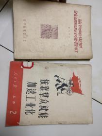 历史唯物论<社会发展史讲义>湖北大学党委书记李成文藏书,B02架