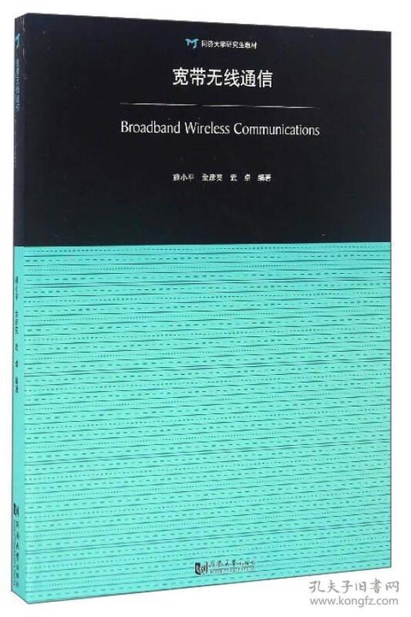 宽带无线通信