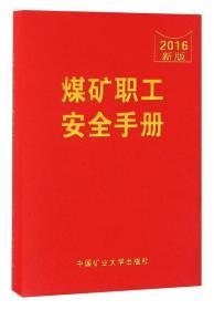 煤矿职工安全手册(2016新版)