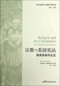 西方法律与宗教学术论丛·宗教与美国宪法:自由活动与公正