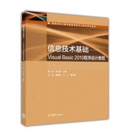 信息技术基础——Visual Basic 2010程序设>