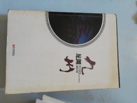 九州·龙渊[一版一印]