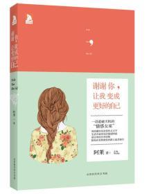 中国当代散文集:谢谢你,让我变成更好的自己