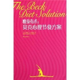 瘦身有术:贝克心理节食方案
