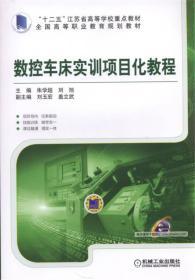 数控车床实训项目化教程