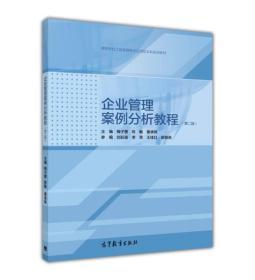 企业管理案例分析教程第二2版 梅子惠 高等教育出版社 978704