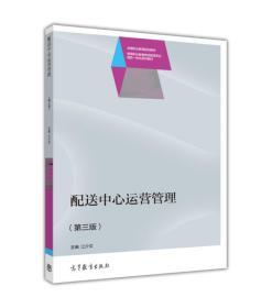 配送中心运营管理第三版 江少文 高等教育出版社