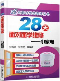 28天面对面学维修丛书:28天面对面学维修