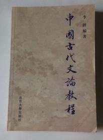 中国古代文论教程(繁体)