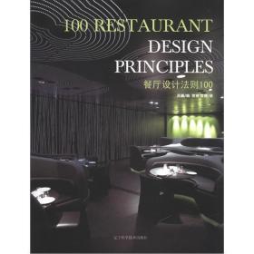 餐厅设计法则100 [100Restaurant Design Principles]