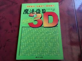 魔法益目3D