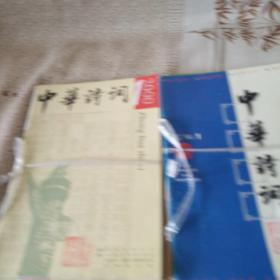 中华诗词2000-2002三年的