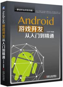 Android游戏开发从入门到精通