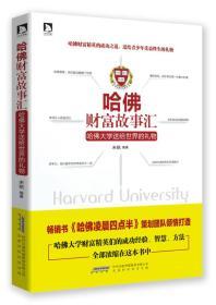 哈佛财富故事汇