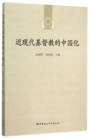 近现代基督教的中国化