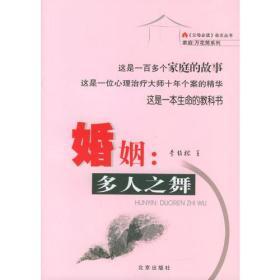 婚姻:多人之舞 李维榕 北京出版社 9787200053722