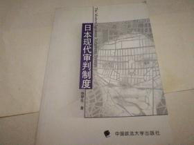 日本现代审判制度