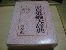 原色染织大辞典》 板仓寿郎 淡交社 1977年 函套本