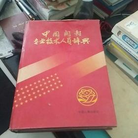中国开封专业技术人员辞典