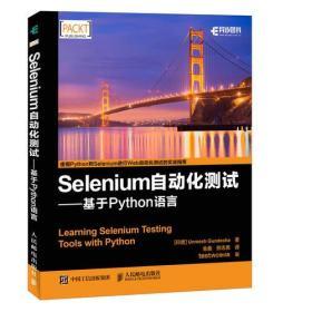 Selenium自动化测试 基于 Python 语言