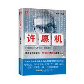 中国当代长篇小说: 许愿机