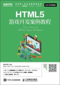 HTML5游戏开发案例教程