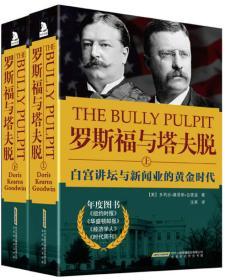 罗斯福与塔夫脱(上下册)---白宫讲坛与新闻业的黄金时代