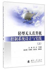 轻型无人直升机控制系统设计与实践上 贾杰,丁传明 主编 贾杰 丁传明 国防工业出版社 2016-09 9787118110678