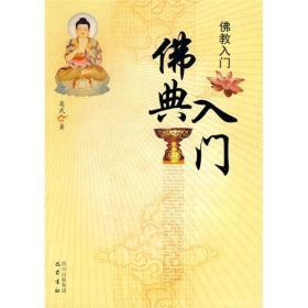 佛教入门——佛典入门 英武 巴蜀书社 9787807525196