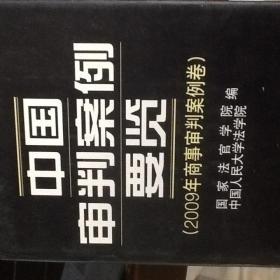 中国审判案例要览(2009年商事审判案例卷)