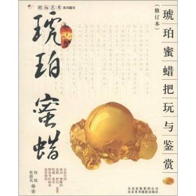 把玩艺术系列图书[修订本]:琥珀蜜蜡 琥珀蜜蜡把玩与鉴赏