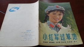 小红军过草地(16开一版一印)