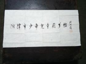 文化部原副部长 中国作家协会名誉委员  中国书法家协会顾问  著名作家 周而复书法作品两副合售  卖家包真带信封