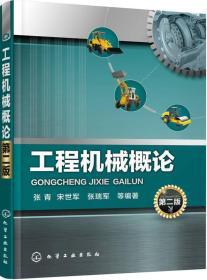工程机械概论第二2版张青宋世军张瑞军化学工业出版社9787122275295