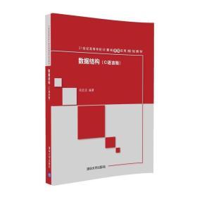 (章)数据结构(C语言版)