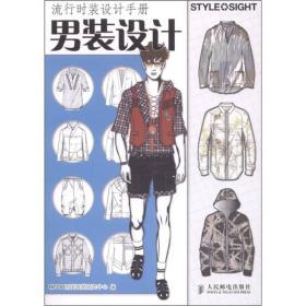 流行时装设计手册:男装设计