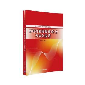 (章)面向对象的程序设计方法及应用