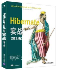 Hibernate实战(第2版)9787302448082