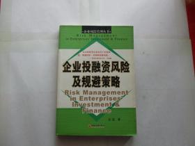 企业投融资风险及规避策略——企业风险管理丛书