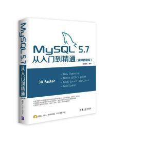 MySQL 5.7从入门到精通(视频教学版) 刘增杰 清华大学出版社