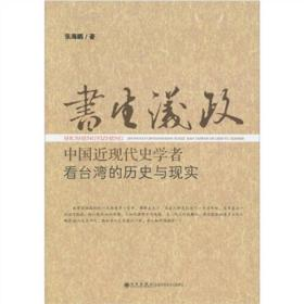 书生议政:中国近现代史学者看台湾的历史与现实