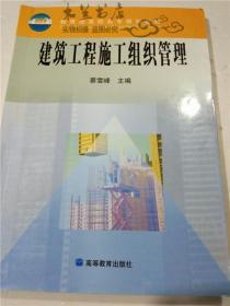 建筑工程施工组织管理 蔡雪峰 主编 / 高等教育出版社  16开平装