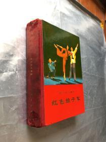 革命现代舞剧《红色娘子军》(精装 私藏品好)