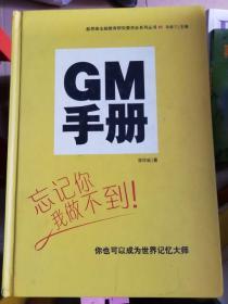 GM手册-你也可以成为世界记忆大师