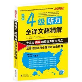 振宇英语:英语4级听力全译文超精解