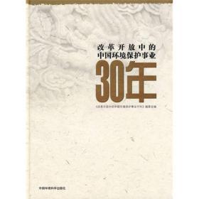 改革开放中的中国环境保护事业30年